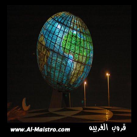 ميدان الكرة الأرضية بشارع الملك