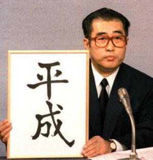 Heisei japanmylove-blog.blogspot.com