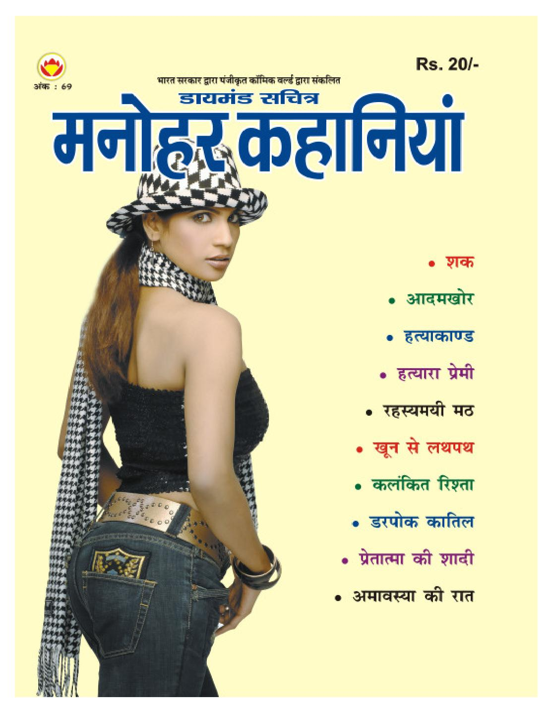 Manohar Kahaniya 69 Hindi Monthly Magazine