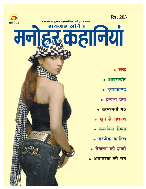 Manohar Kahaniya 69 Hindi Monthly Magazine