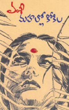Download Yaddanapudi Sulochana Rani Novel Pardhu Free Download