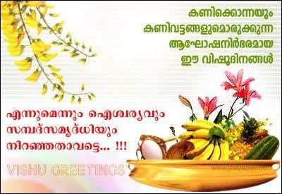 NEW MOVIE WALLPAPER Vishu Greeting Cards