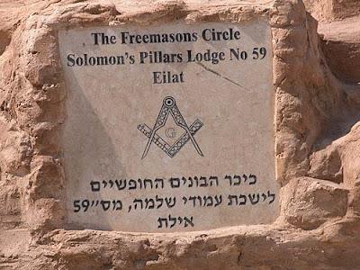 963 eilatmason2 Suprema Corte de Israel   Doação Rothschild