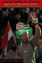 أفرجوا يا زبانية الطاغية عن الناشط أحمد الكردى