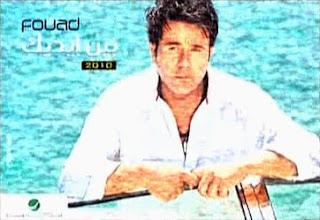 تحميل البوم محمد فؤاد بين ايديك 2010 mp3