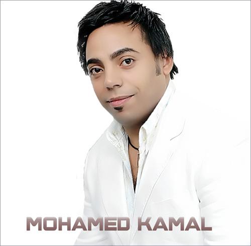 اغنية محمد كمال - اقولك نكتة Master