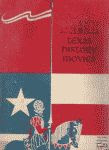 'Texas History Movies' 1956 digest edition front cover