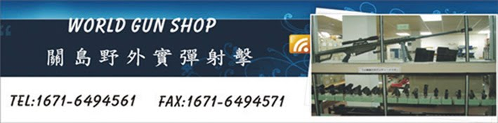 world gun shopグアム野外射擊網站