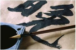 Singapore Action Group of Elders: Chinese Calligraphy 中国书法