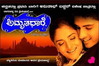 Carnatic Songs - AnandAmruta AnandAmrita