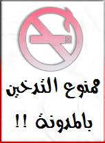 فى غرامة على التدخين 50000 جنية بس