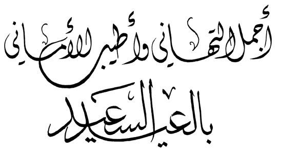 عيد سعيد وكل عام وأنتم بخير Aid+Moubarak