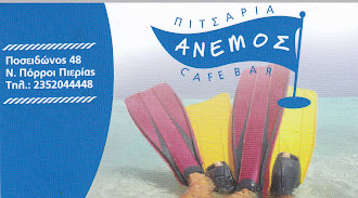 CAFE- PIZZA- ANEMOS