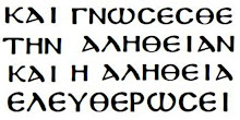 BÍBLIA GREGA: