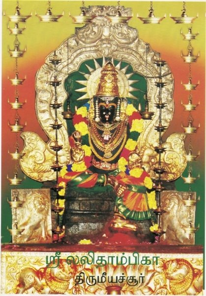 Goddess Lalitha Devi  Goddess Lalitha Devi Photos