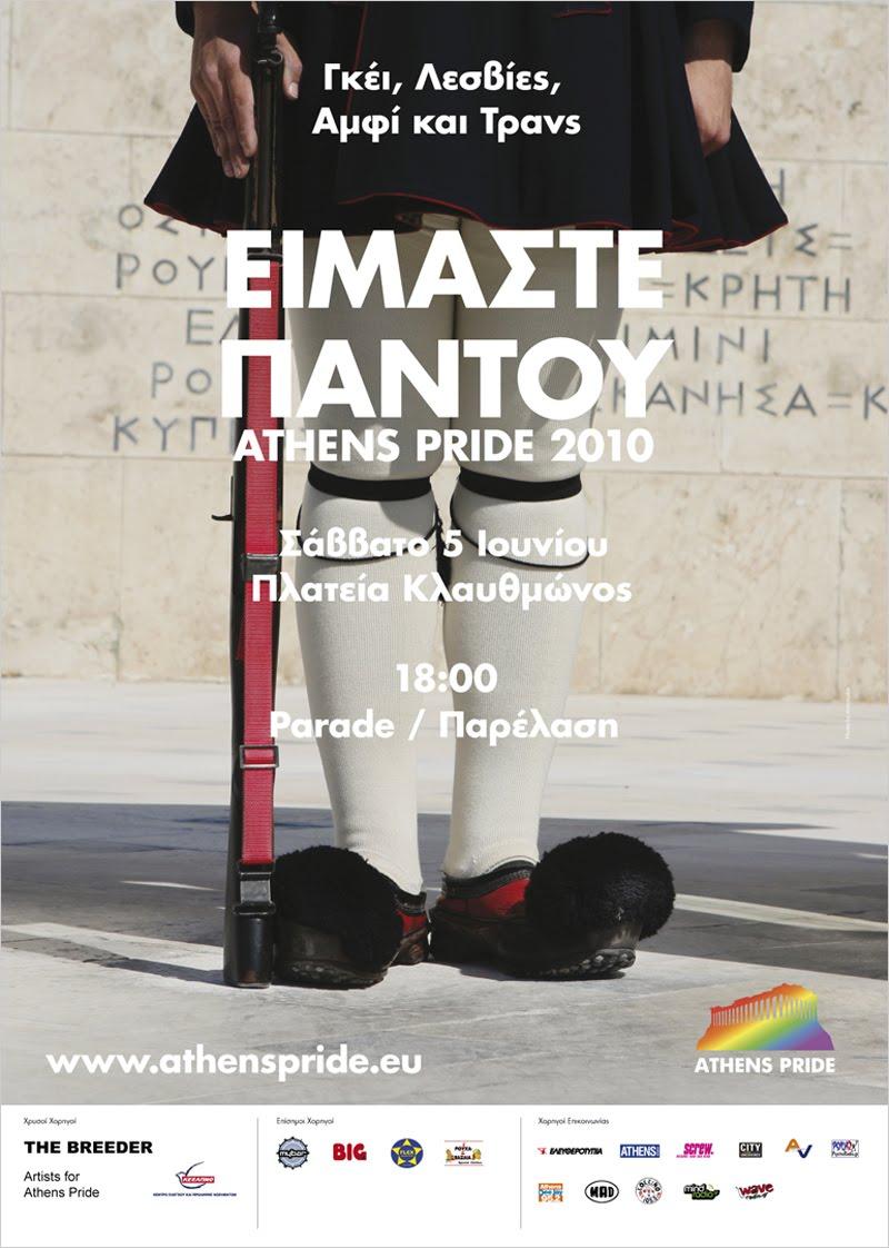 Athens Pride 2010