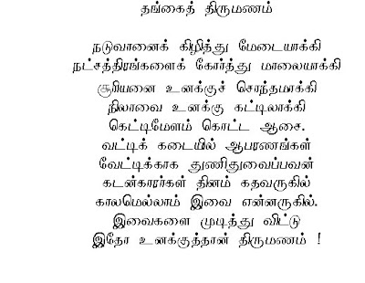 friendship poems in tamil. love poems in tamil language