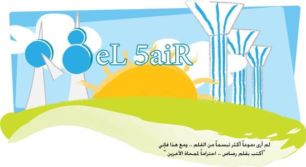 q8el5air