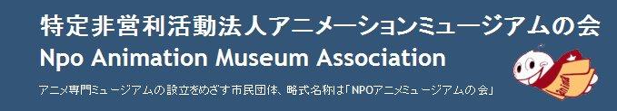 アニメーションミュージアムの会    Npo Animation Museum Association