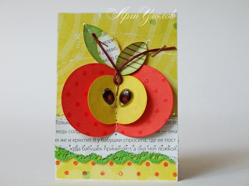 Открытка учителю своими руками яблоко 65