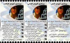 مهرجان ايام الفليم الفلسطيني  - نواكشوط