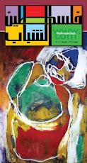 مجلة فلسطين الشباب 2010
