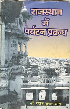 राजस्थान में पर्यटन प्रबंध