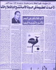حوار مع صحيفة مصرية