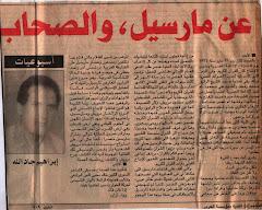 بصحيفة العربى الناصرى أول تضامن مع مارسيل خليفة