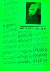 الصفحة الثانية