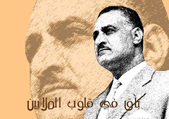 باق فينا مابقيت العروبة وبقيت مصر