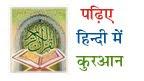 हिंदी में कुरआन