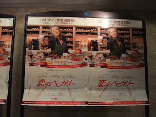 厚生年金会館試写会会場の「恋するベーカリー」のポスター