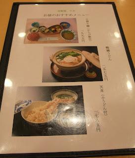 道頓堀 今井のお昼のおすすめメニュー