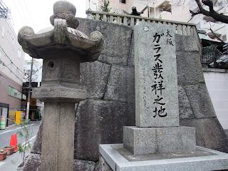 大阪天満宮の大阪ガラス発祥の地の石碑