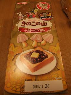 きのこの山 小倉トースト味