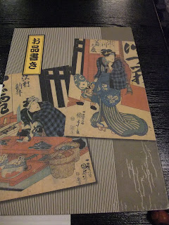 伊豆榮 本店のメニューの表紙