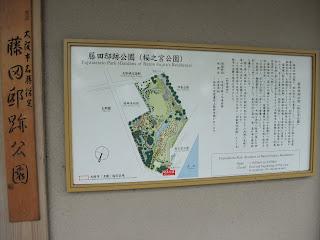藤田邸跡公園の地図