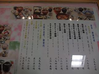 京都駅の伊勢丹の加賀屋の店外メニュー
