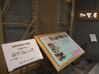 京都駅の伊勢丹の加賀屋の店構え