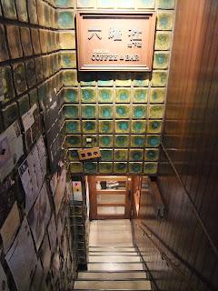 六曜社珈琲店の地下店の入り口