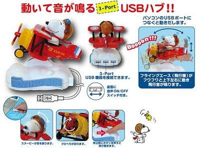 Snoopy USB Hub