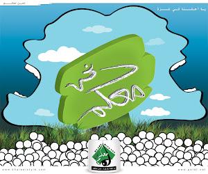 بالروح بالدم نفديكي يا فلسطين