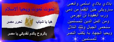 هيا يا شباب نحرر مصر