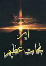 "Nurul-Haque   ""The Light Of Truth"""