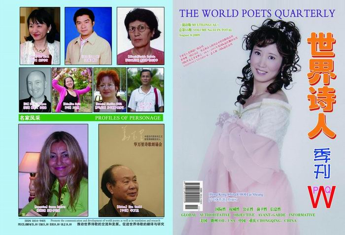 COVERS OF THE WORLD POETS QUARTERLY (multilingual) VOLUME No.55 IN TOTAL