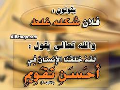 ونعم الخالق...