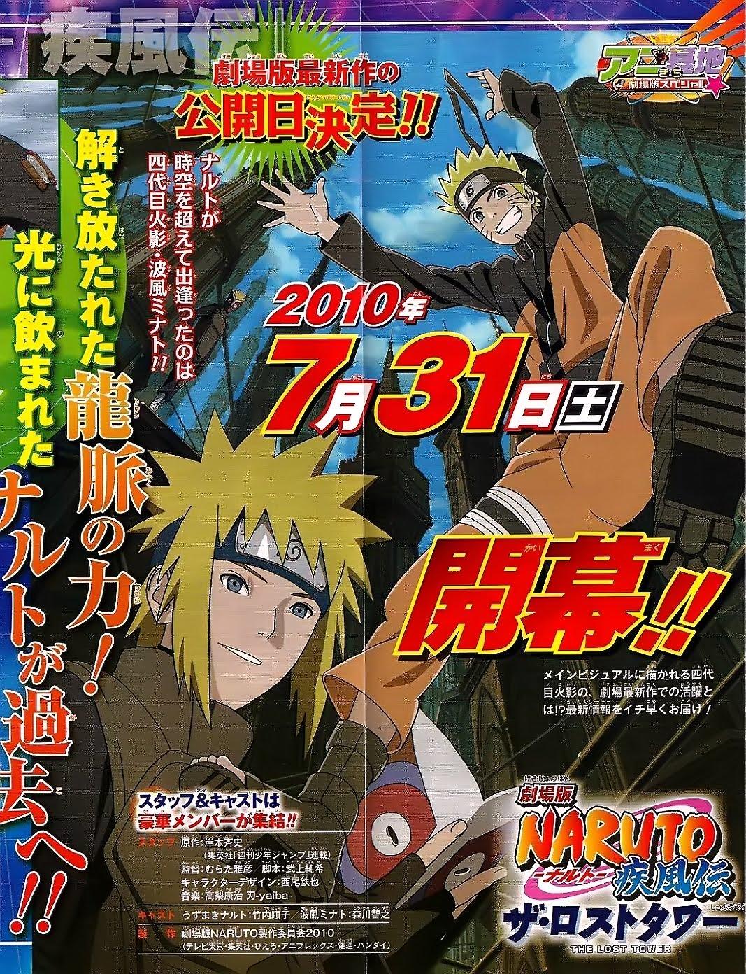 Naruto Shippuden - La pelicula 7 - La torre perdida