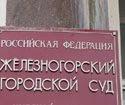 Железногорский городской суд Курской области