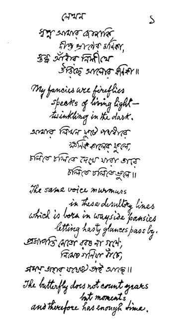 rabindranadha tagor gitanjali essay About rabindranath tagore in telugu abindranath tagore telugu inspirational quotes about rabindranath tagore in telugu biography essay : gitanjali by rabindranath tagore in telugu pdf free download.